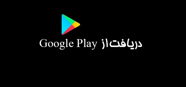 دریافت برنامه اندروید از Google Play